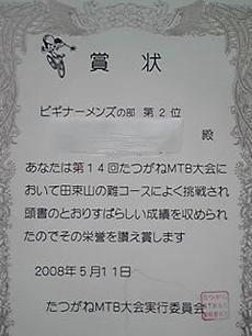 Pa0_0064_2